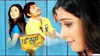 Full Kannada Movie 2012   18th Cross   Deepak, Radhika Pandit, Jeeva.