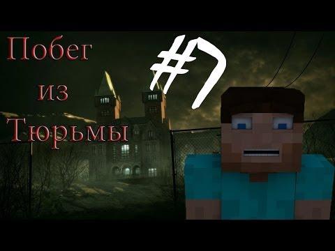 """Minecraft Побег из Тюрьмы """"7 серия"""" - Заключительная"""