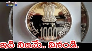 Rs 1000 Coin Released by RBI | Jordar News