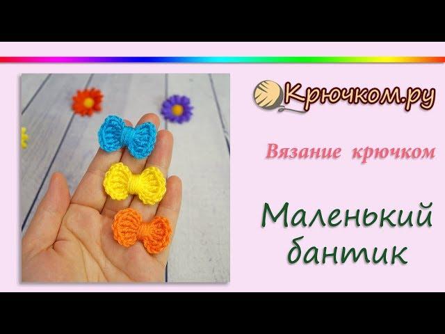 Маленький бантик крючком. Бантик крючком для игрушки. Crochet. Little bow