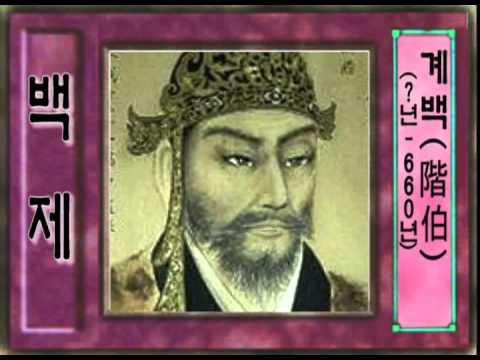 황산벌의 영웅 계백 (? - 660)