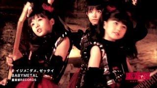 Bully - BABYMETAL - イジメ、ダメ、ゼッタイ - Ijime,Dame,Zettai (Full ver.)