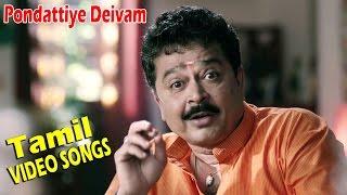 Pondattiye Deivam Tamil Movie || Video Song || Jukebox || Best Tamil Song || Shekher, Sithara