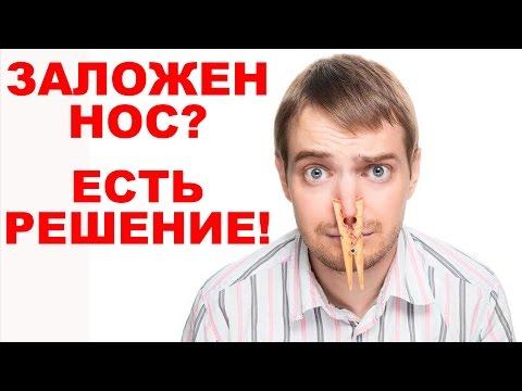 0 - Застосування препарату Виброцил від гаймориту нежитю і закладеності носа