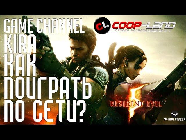 Руководство запуска: Resident Evil 5 Gold Edition по сети (Fix by REVOLT)