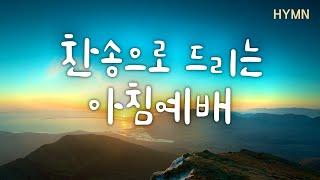 찬송으로 드리는 아침예배 HYMN