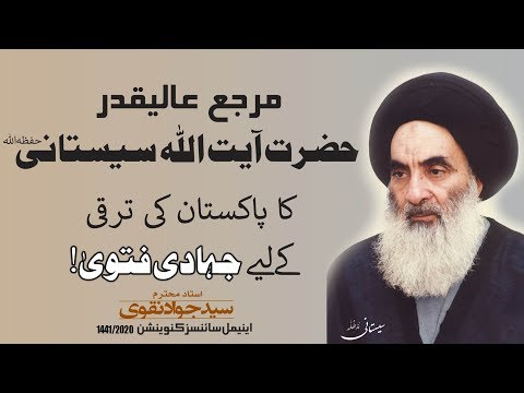 Ayatullah Sistani (hfz) Ka Pakistan ki Taraqqi ke liye Jihadi Fatwa | Agha Syed Jawad Naqvi