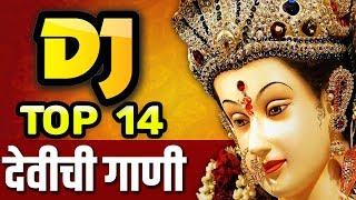 download lagu Top 14 Dj - Devi Bhaktigeet - Sumeet gratis