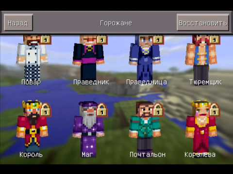 Minecraft - Pocket Edition (Full) (обновлено v 1.0.5.13 ...