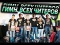 ГИМН ВСЕХ ЧИТЕРОВ WARFACE Часть 2 песня про читеров mp3