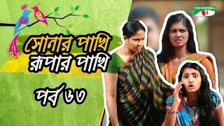 Shonar Pakhi Rupar Pakhi | Episode 63 | Salauddin Lavlu | Sumi | Niloy | Tanha | Channel i TV