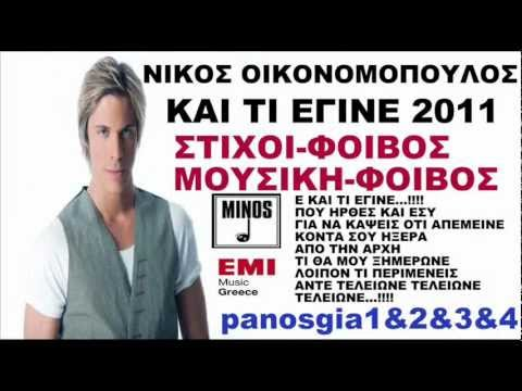 Никос Economopoulos и какво се е случило 2011 - Νίκος Οικονομόπουλος Και Τι Εγινε 2011 New(Νεο Τραγο