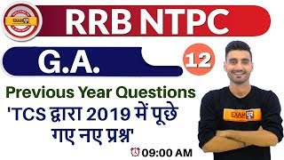 Class-12 ||#RRB NTPC || G.A. || By Vivek Sir || Previous Year Questions