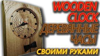 Wooden clock  Деревянные часы