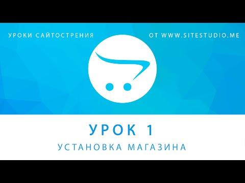 Урок №1 (интернет-магазин своими руками на CMS OpenCart): устанавливаем CMS OpenCart на хостинг