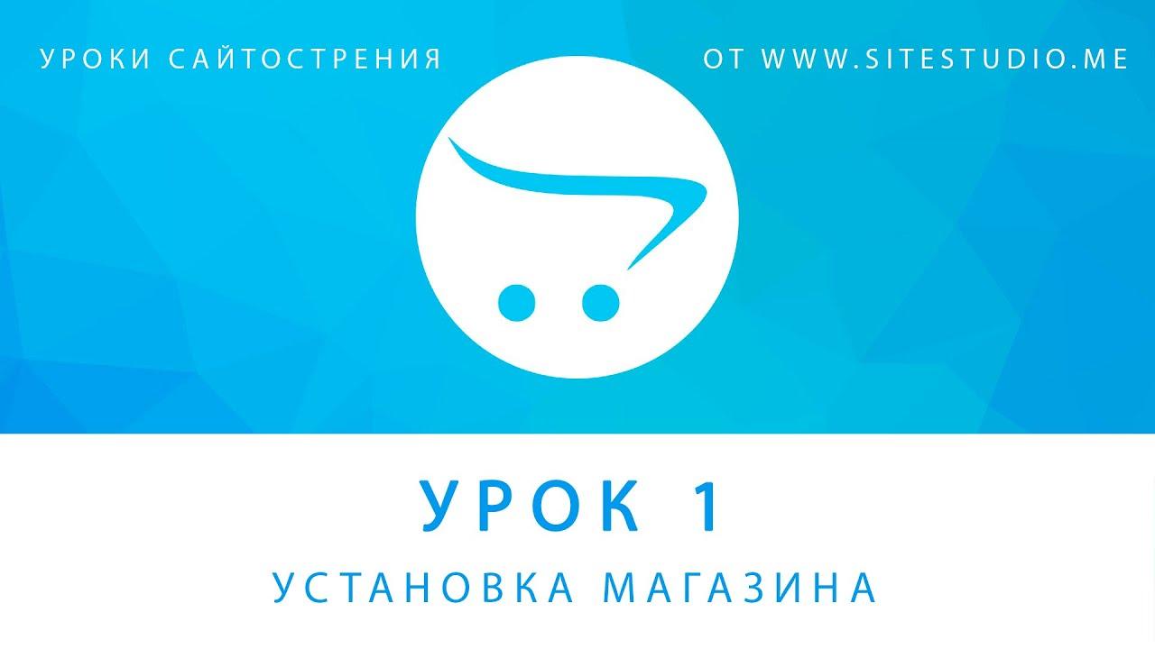 Создать интернет магазин своими руками бесплатно украина
