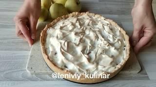 Яблочный пирог с безе. Простой рецепт.