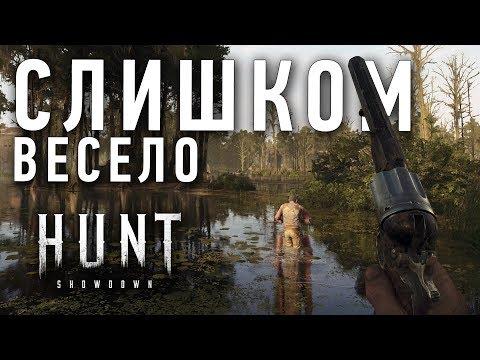 Слишком весело /Hunt: Showdown