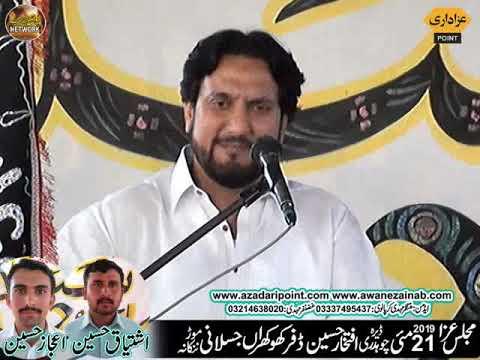 Zakir Iqbal Hussain Bajirah Majlis 21 May 2019 Dera Sandihiyan Da Jaslani moarah Nankana