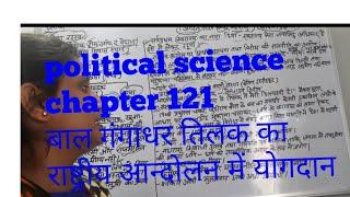 political science chapter 121 बाल गंगाधर तिलक का राष्ट्रीय आन्दोलन में योगदान |