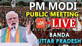 MODI LIVE | PM Modi addresses Public Meeting at Banda Uttar Pradesh | Yogi Adityanath  LIVE