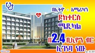 Ethiopia: በኢትዮ - አሜሪካን ሆስፒታል - Ethio-American Hospital A.A. - VOA
