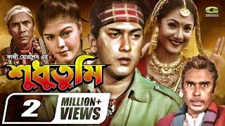 Salman Shah Last Movie | Shudhu Tumi | ft Salman Shah , Shama , Humayun Faridi , Dildar, Dolly Johur