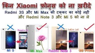 किन Xiaomi फ़ोन्स को ना ख़रीदे | Redmi 3S और Mi Max की टक्कर का कोई नही, Redmi Note 3 और Mi 5 को ना ले