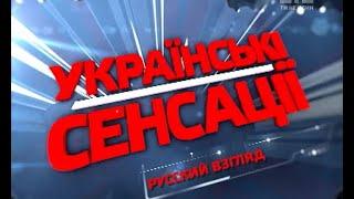 Російський погляд. Українські сенсації – 108 випуск