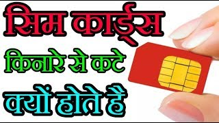 MOBILE के SIM CARD पर लिखे  नम्बरों का मतलब जानते है ? Do you know meaning of Numbers on SIM card?