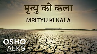 OSHO: Mrityu Ki Kala