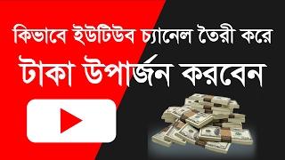 How to create YouTube channel bangla | Earn Money from Youtube Bangla