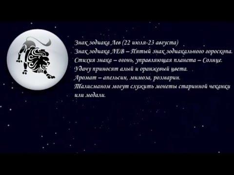 быть 22 сентября лев гороскоп ищете работу Работа
