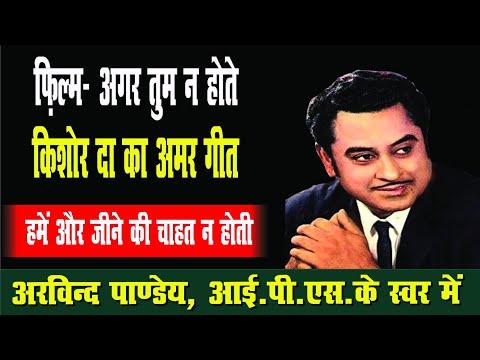 Hame Aur Jeene Ki Chahat Na Hoti Arvind Pandey