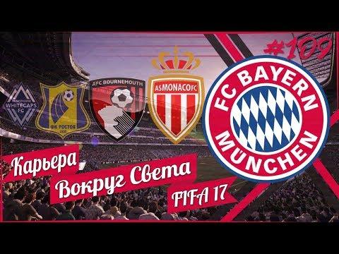 FIFA 17 КАРЬЕРА ВОКРУГ СВЕТА #109 Неймар против ПСЖ