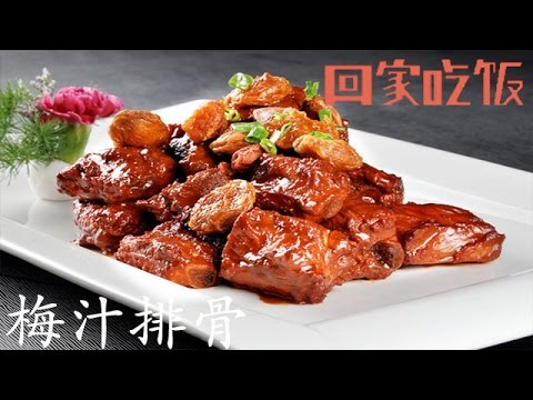 陸綜-回家吃飯-20161212 梅汁排骨陳皮椒麻雞