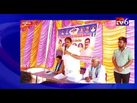 ysrcp బూత్ కమిటీ కన్వీనర్ల సమావేశం|| TV6 NEWS ||
