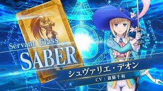 Fate/Grand Order Arcade - Chevalier d'Eon Trailer