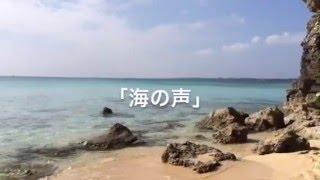 海の声 歌詞付き