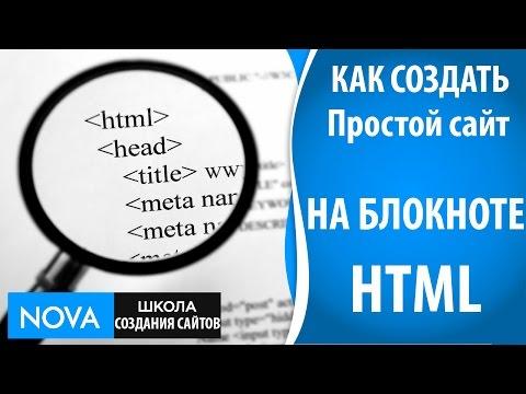 Как создать простой сайт самому. На блокноте HTML как создать простой сайт!