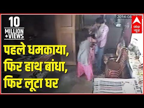 SHOCKING: CCTV footage shows man robbing house keeping woman hostage thumbnail