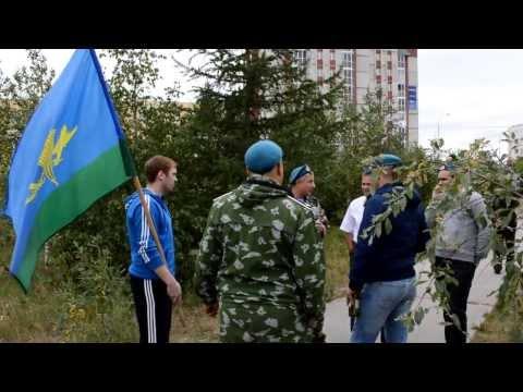 Надым 2013 День ВДВ Крылатая пехота 1