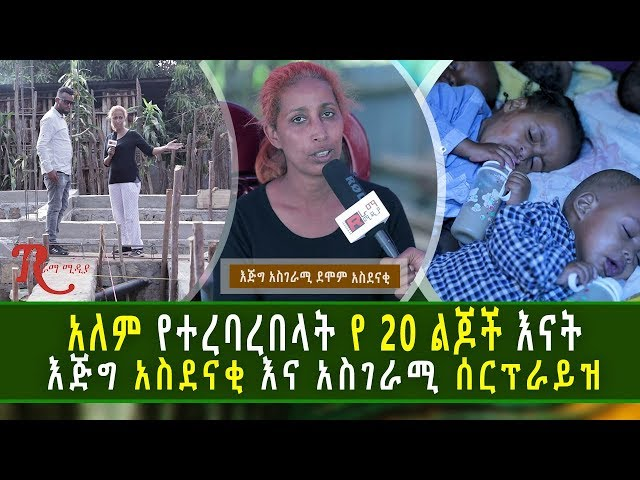 Ethiopia: An Amazing Surprise For A Mother Who Raises 20 Orphans
