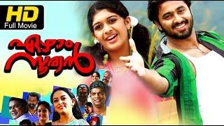Cheetah - Ezham Suryan 2012 Full Malayalam Movie
