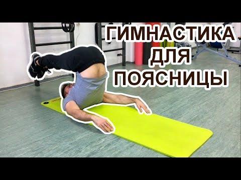 ЕСЛИ БОЛИТ СПИНА? Гимнастика для поясницы! Растягиваем мышцы спины. Утренняя зарядка бодрости