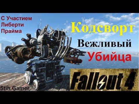 Fallout 4 Кодсворт Вежливый Убийца