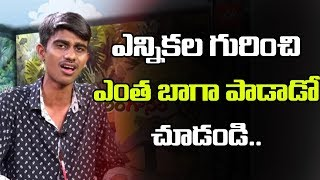 Telangana Folk Singer Jai Ram Sings Song About Elections | Latest Telugu Folk Songs