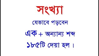 Khan Method English lesson : Learn words with one একটা +