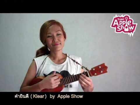 คำยินดี (Klear) cover by Apple Show
