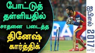 IPL 2017, Dinesh Karthik wicket-keeping record - Oneindia Tamil